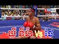 Kun Khmer, Khim Dima Vs Chaoboy, (Thai), CNC boxing, Red Bull Champion, 20 Jan 2018   Fights Zone