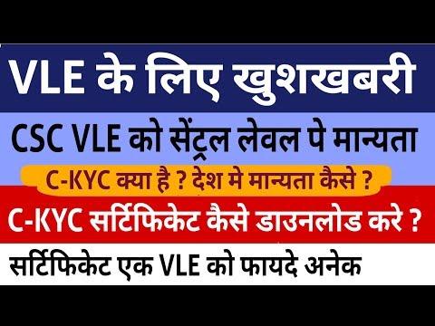 VLE को मिला सेंट्रल लेवल पे मान्यता,हर VLE के लिए खुशखबरी ,जानेC-KYC फॉर्म क्या है,क्या उपयोग है VLE