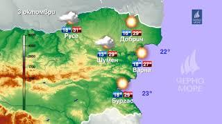 ТВ Черно море - Прогноза за времето 03.10.2019 г.