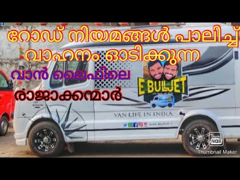 Download Ebul Jet Dangerous Vehicle Driving