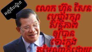RFA Radio Cambodia Hot News Today , Khmer News Today , Morning 28 02 2017 , Neary Khmer