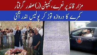 Capt (retd) Safdar arrested from Karachi hotel | 19 October 2020 | 92NewsHD