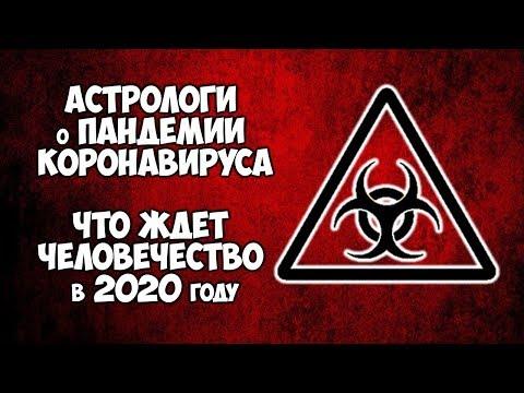 Астрологи о Пандемии Коронавируса Что Ждет Человечество В 2020 Году