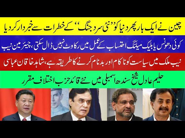 Pakistan Headline | 26 January 2021 | Top Story | News Update | Breaking News | 9 News HD