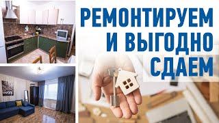 Выгодно ли делать ремонт в квартире под аренду? Сколько стоит ремонт