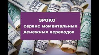 Переводите деньги мгновенно по честному курсу обмена spoko