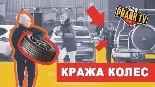 Кража автомобильных шин - Пранк. Stealing Car Tires Prank(, 2017-01-05T16:20:21.000Z)