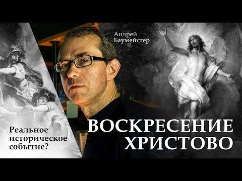 Воскресение Христово: реальное историческое событие?