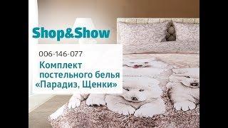 Комплект постельного белья «Сказочное настроение». «Shop and Show» (дом)