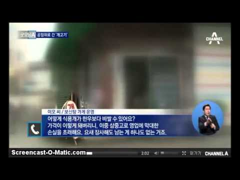 S. Korea-How much is a fair price? Disputes over price of dog meat goes to the Fair Trade Commission