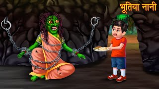 भूतिया नानी | Haunted Naani | Horror Stories in Hindi | Moral Stories | Bedtime Stories | Kahaniya
