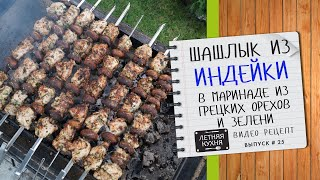 Рецепт сочного ШАШЛЫКА из ИНДЕЙКИ на углях в маринаде из грецких орехов. Видео рецепт на мангале