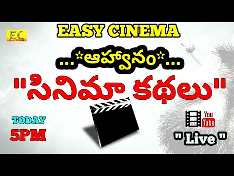 🔴Live Inviting cinema stories|EASY CINEMA welcoming Story writers|easy cinema | in Telugu 2017