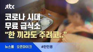 """[오픈마이크] 칸막이 치고, 한줄로 앉고…""""배곯는 노인들 '한 끼'라도 주려고"""" / JTBC 뉴스룸"""