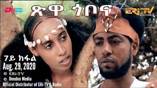 ጽዋ ጎቦና - ኣብ ኣፋዊ ዛንታ ዝተመርኮሰት ተኸታታሊት ፊልም - 7ይ ክፋል | Eritrean Drama: tsiwa gobona - Part 7 - ERi-TV