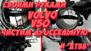 VOLVO V50: Чистка дроссельной заслонки и датчика температуры впускаемого воздуха 2.0 TURBO DIESEL