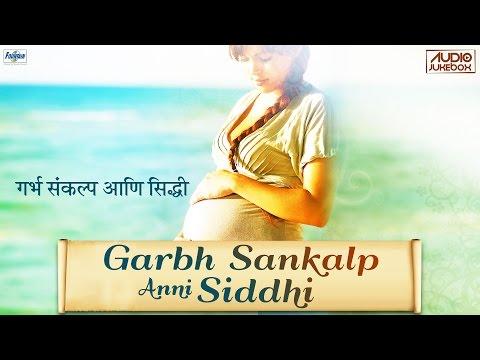 Garbh Sankalp Ani Siddhi | Garbh Sanskar in Marathi | Pregnancy Music | Garbha Raksha & Kalyan Songs