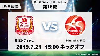 第21回JFL第16節 松江シティFC vs Honda FC
