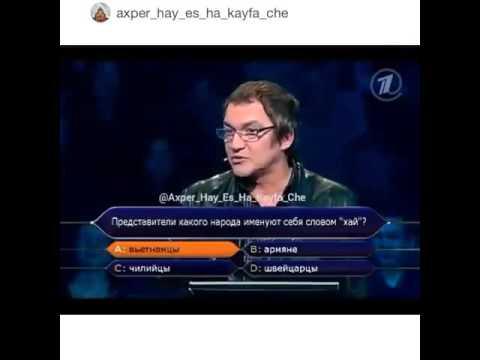 Армения/Кто хочет стать миллионером