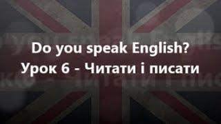 Англійська мова: Урок 6 - Читати і писати