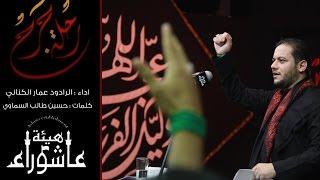 رحلة جرح - ملا عمار الكناني - هيئة عاشوراء