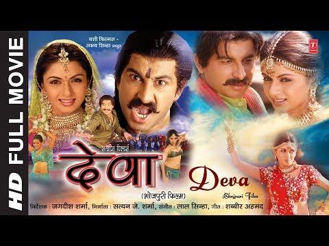DEVA | OLD BHOJPURI MOVIE IN HD | Feat. MANOJ TIWARI, BHAGYA SHREE | T-Series HamaarBhojpuri