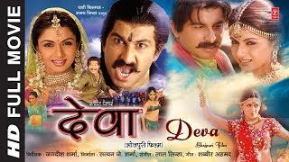 DEVA | OLD BHOJPURI MOVIE IN HD | Feat. MANOJ TIWARI, BHAGYA SHREE | T-Series HamaarBhojpuri MP3