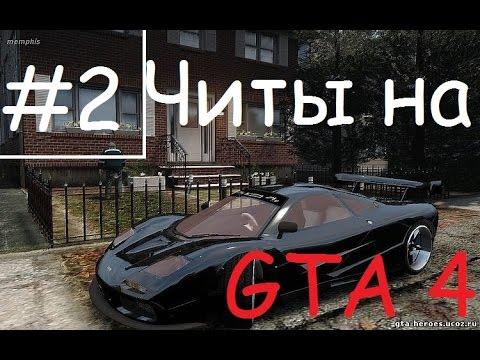 GTA 4 и GTA 5 ВСЕ ЧИТ-КОДЫ НА ГТА 5
