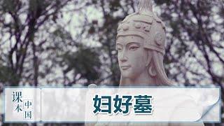 [跟着书本去旅行]妇好墓| 课本中国