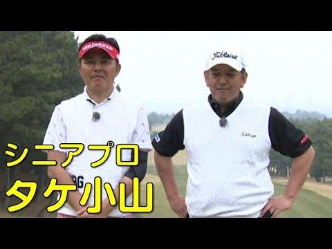 鎌倉カントリークラブS287でのオジサンたちの真剣勝負シニアプロタケ小山