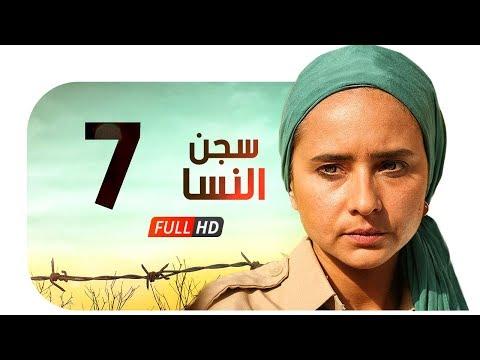 مسلسل سجن النسا HD - الحلقة السابعة ( 7 ) - نيللي كريم / درة / روبي - Segn El nesa Series Ep07