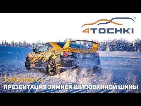 Презентация зимней шипованной шины IceContact 3