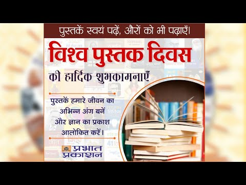 विश्व पुस्तक दिवस || कब मनाया जाता है   || World Book Day 2021|| 23 april 2021 || प्रभात प्रकाशन