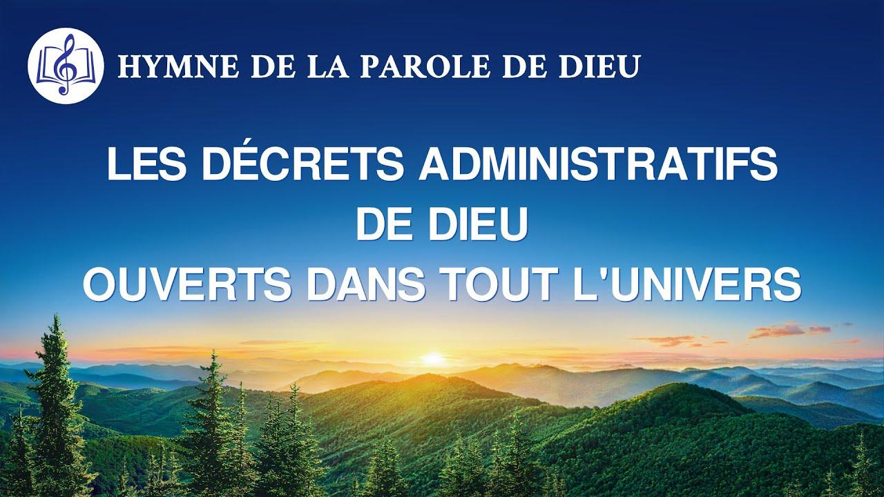 Chant chrétien 2020 « Les décrets administratifs de Dieu ouverts dans tout l'univers »