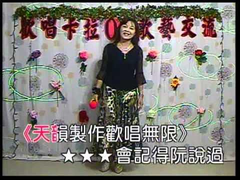 若沒愛你要愛誰 蕭秀珍 480p 2013 10 13 - YouTube