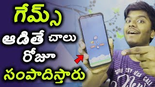 Best App To Earn By Playing Games | Sai Nithin in Telugu
