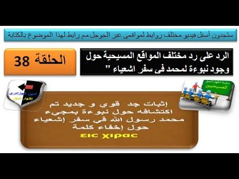 الحلقة 38 : الرد على رد مختلف المواقع المسيحية حول وجود نبوءة لمحمد في سفر اشعياء