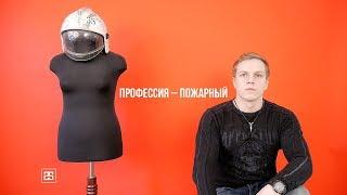 Проект 25. Профессия – пожарный. Дмитрий Воронин