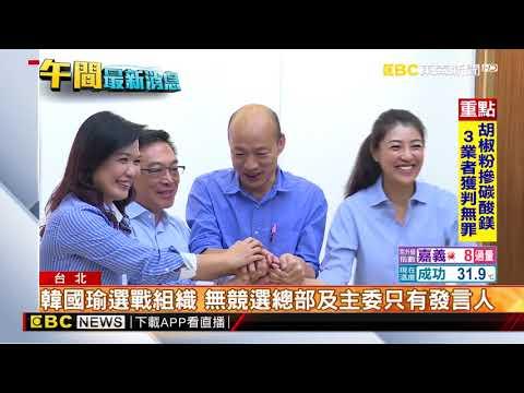 陳其邁陣營年輕發言人 韓國瑜找立委議員