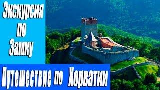 Путешествие по Европе. Экскурсия по замку. Загреб, Хорватия(Путешествие по Европе. Экскурсия по замку. Загреб, Хорватия. Здравствуйте мои зрители. В этом видео я вам..., 2015-08-19T16:40:24.000Z)