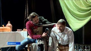 Старейший театр Курганской области - Шадринский драматический - готовится к открытию нового сез