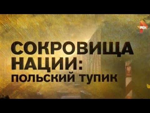 Сокровища нации: Польский тупик 02.10.2015 (Рен Тв)