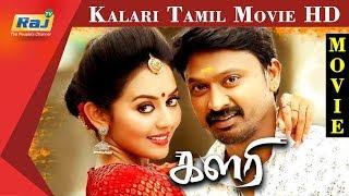 Kalari Full Movie | Krishna, Vidhya pradeep, M. S. Bhaskar,Jayaprakash | RajTV