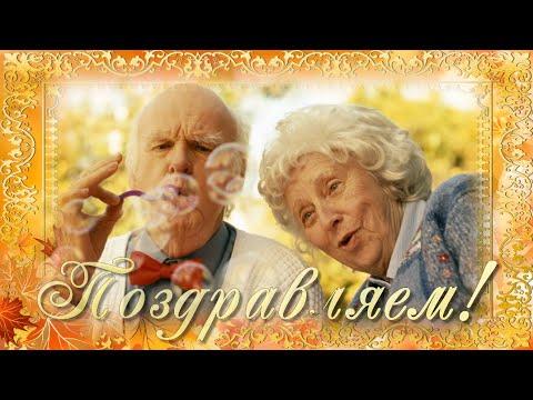 Презентация поздравление с 1 октября  День пожилого человека
