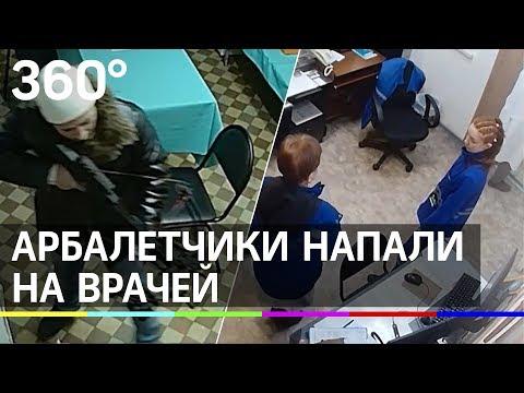 Арбалетчики напали на врачей  в Озёрске