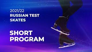 2021 22 Russian Test Skates Short Program