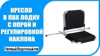 Кресло в лодку с регулировкой угла наклона. Обзор полезного аксессуара.