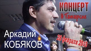 Download Аркадий КОБЯКОВ - Концерт в Татарске 28.02.2015 (Полная версия) Mp3 and Videos
