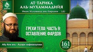 «Ат-Тарика аль-Мухаммадийя». Урок 161. Грехи тела: оставление фардов | Azan.ru