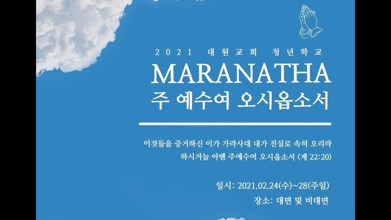 [20210225 청년학교] 마태복음 22장 1절 - 14절 김지선 전도사